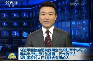 习近平回信勉励陕西照金北梁红军小学学生 用实际行动把红色基因一代代传下去 做对国家对人民对社会有用的人