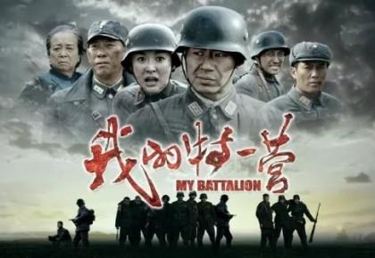 徐佳、杨舒《我的特一营》演绎烽火岁月中的英雄柔情!