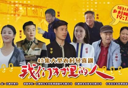 农村轻喜剧《我们村里的人》5月11日热闹开播!