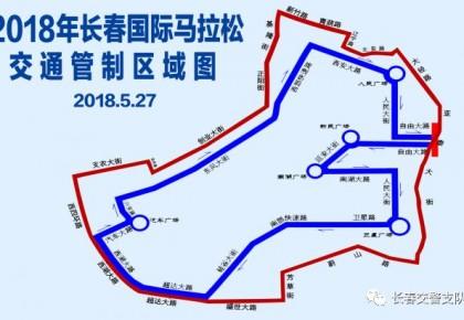 长春交警:5月26日19时清理马拉松赛道沿线车辆!看看都是哪里