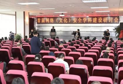 首届网络(文化)安全学科建设研讨会5月15日在长春召开