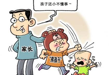 """教育""""熊孩子"""" 88.5%受访者反对家长辩解""""他还是个孩子"""""""