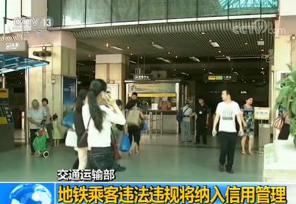 注意了!地铁乘客违法违规行为将被记录信息库