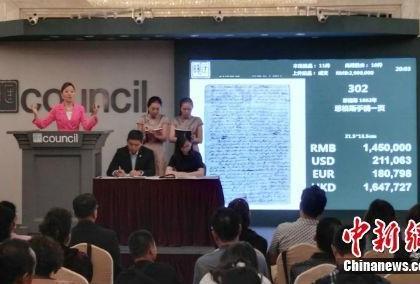 马克思手稿亮相中国拍场!一页纸拍出333.5万元