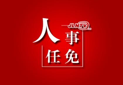 关于冯刚、李晓英任免职的通知
