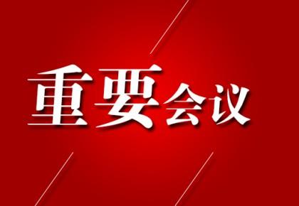 省委召开常委会议 传达学习习近平总书记在中央有关会议重要讲话精神 巴音朝鲁主持会议
