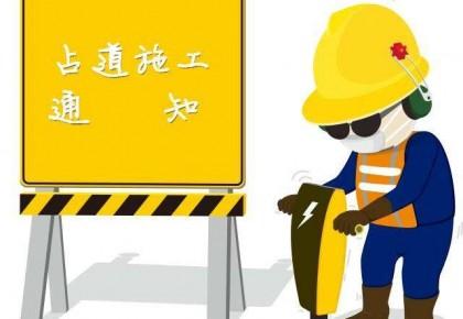 【公告】京哈高速此路段6月11日起封闭施工