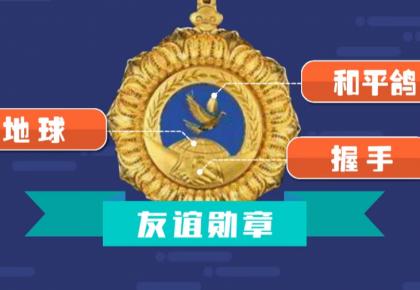 一圖讀懂 | 中國特色功勛榮譽表彰制度體系