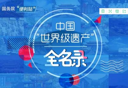"""【中国""""世界级遗产""""全名录】中国的骄傲 世界的瑰宝"""