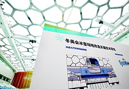 充分考虑赛后,北京冬奥场馆注重可持续利用