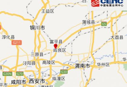 西安市阎良区发生地震 秦始皇帝陵兵马俑无恙