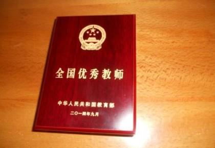 """教育部追授郑德荣同志""""全国优秀教师""""荣誉称号"""