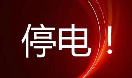 扩散!6月20日至21日长春市多地区停电 快看影响你家吗?