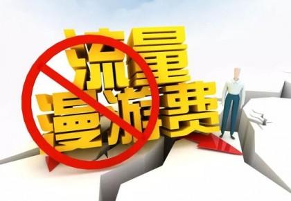 """终于等到!三大运营商正式宣布7月1日起取消流量""""漫游""""费"""