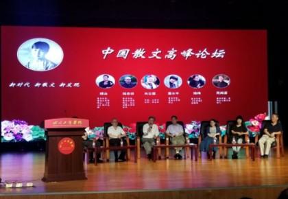 第八届冰心散文奖颁奖典礼在四川眉山举行