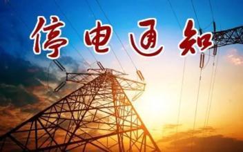 今日起长春6大区停电,最长达12小时!