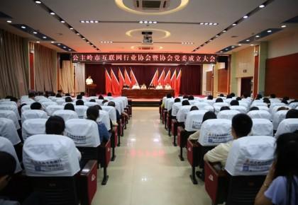 公主岭再传喜讯!吉林省首家县级互联网行业协会和协会党委今日成立