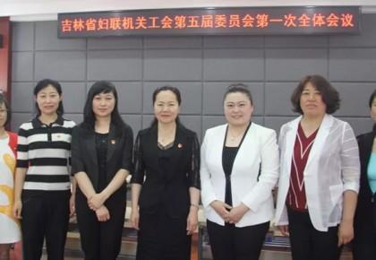吉林省妇联召开机关工会全体会员大会和第五届委员会第一次全体会议