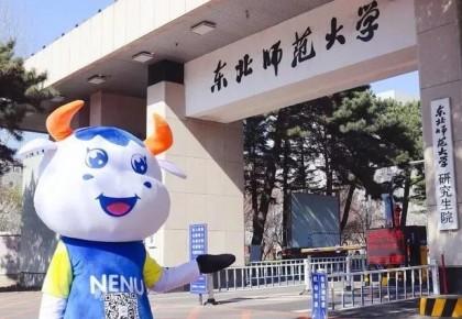 东北师范大学2018年本科招生章程正式发布!