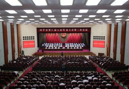 四平市第八届人民代表大会第三次会议胜利闭幕 郭灵计当选市长