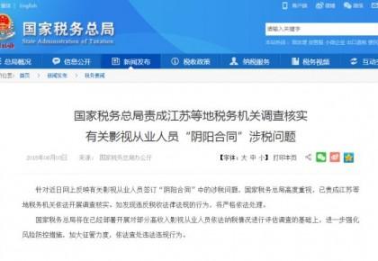 国家税务总局回应有关影视从业人员涉税问题