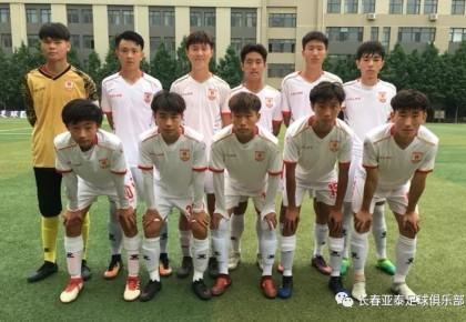 2018青超联赛第14轮:长春亚泰仨队一胜一平一负