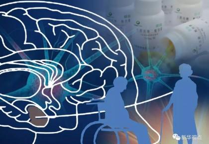 新药研制向攻克老年痴呆症迈过了最关键的一步