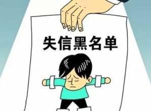 长春市公布一批住房公积金失信黑名单!