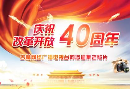 庆祝改革开放40年 吉林网络广播电视台向您征集老照片