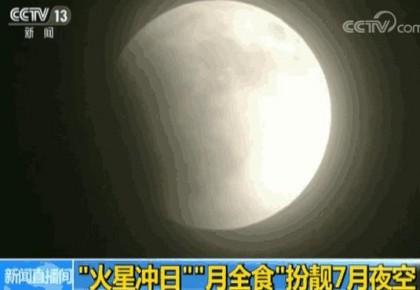 """一起来看7月夜空大戏:""""火星冲日""""、""""月全食""""、""""水星东大距"""""""