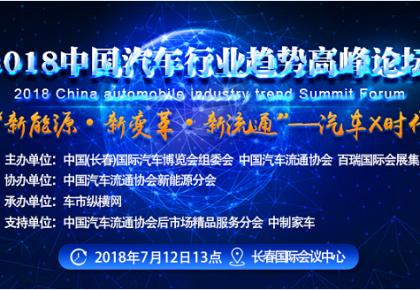 2018中国汽车行业趋势高峰论坛将于7月12日隆重召开