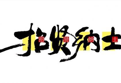 7月末吉林省将组织企事业单位赴京招聘人才