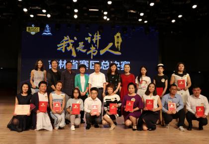 《我是讲书人》国际讲书大赛(第二季)吉林省赛区总决赛圆满结束