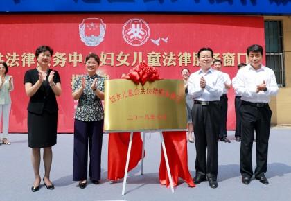 全国首个妇女儿童公共法律服务平台正式揭牌启动了