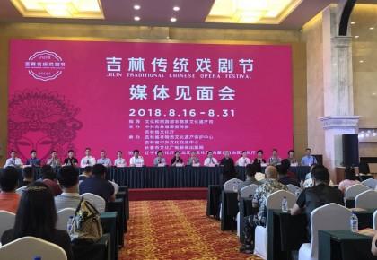弘扬传统 书写非遗传承新篇章——吉林省文化厅打造吉林首届传统戏剧节