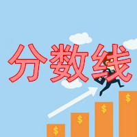 长春市2018中考提前批次、城区普通高中各批次录取最低控制线确定!