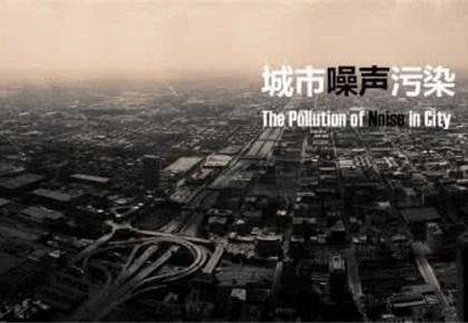 强化城市环境噪声管理和治理 长春市完成声环境功能区划分