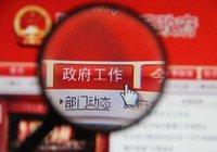 吉林省人民政府办公厅关于对政府网站建设运维情况开展专项督查的通知