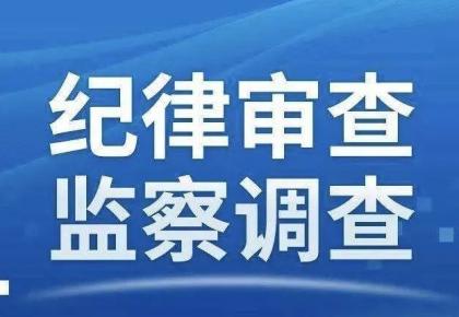 长春职业技术学院原党委书记、院长王树彬接受纪律审查和监察调查