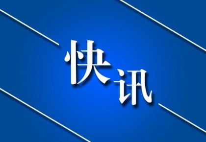 【快讯】吉林省全力应对首轮强降雨