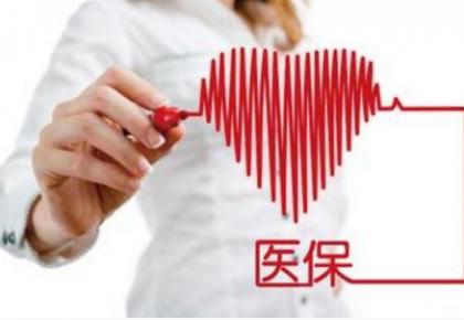 吉林省调整省直医疗保险缴费基数