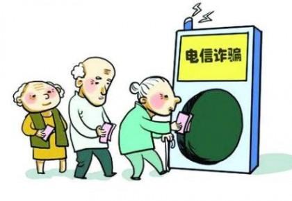 【诚信建设万里行】精准防范和打击电信诈骗