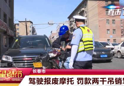 【视频】长春:驾驶报废摩托 罚款两千吊销驾照