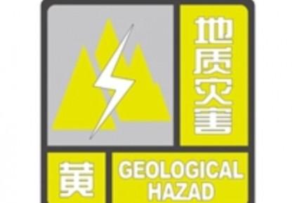 通化、白山发布地质灾害黄色预警
