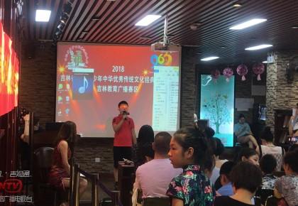 【關注】我省首屆青少年中華優秀傳統文化經典誦讀大賽海選開始