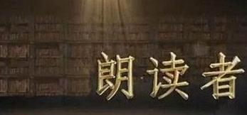 《朗读者2》延续好口碑,《同一堂课》赢观众点赞  公益文化节目频频创新