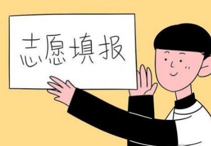 长春市2018年中职高职征集计划公布 考生可网上填报志愿