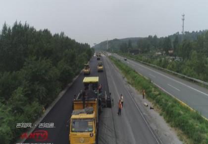 航拍来啦!长吉高速改扩建工程正在进行路面沥青摊铺