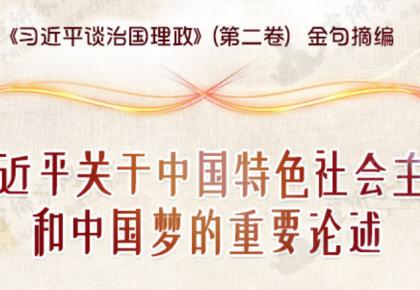 图解理论:习近平关于中国特色社会主义和中国梦的重要论述