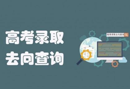 2018吉林省高考第二批录取7月28日开始